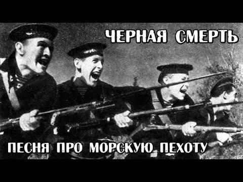 Черная смерть песня про морскую пехоту (авт. Алексей Коркин) - Black Death Song about the marines