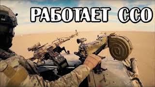 песня Работает ССО (Силы Специальных Операций России)