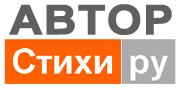 Автор stihi.ru